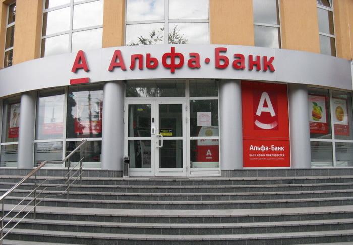 """В Верховній Раді досі отримують зарплатню в російському """"Альфа-банку"""""""