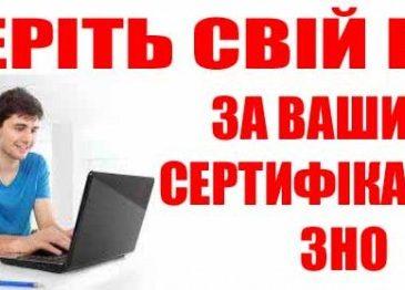 В Україні запрацювала онлайн-система з пошуку ВНЗ для абітурієнтів