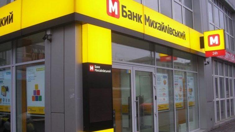 """Вкладникам банку """"Михайлівський"""" призупинять виплати"""