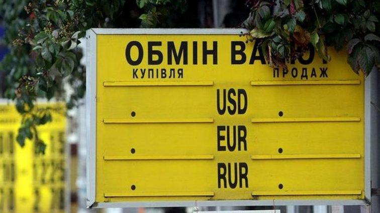 Українці більше не будуть платити за обмін валют
