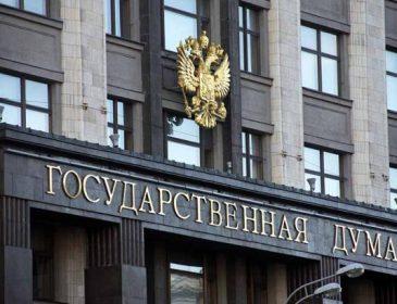Держдума Росії збирається заборонити грошові перекази в Україну