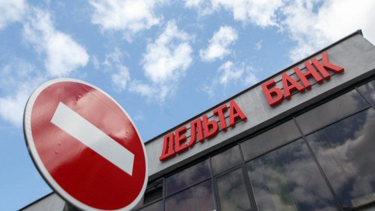 Афера державного рівня! Що насправді сталося з Дельта банком?
