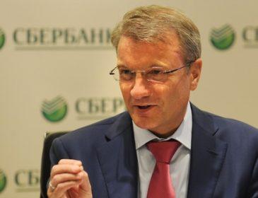 Чому Сбербанк РФ передумав залишати Україну?