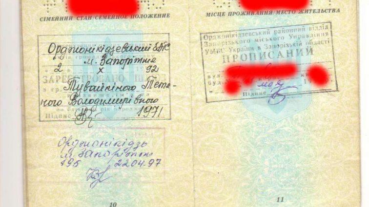"""Україна відмовиться від """"прописки"""": Як буде працювати спрощена система реєстрації та до чого вона може призвести"""