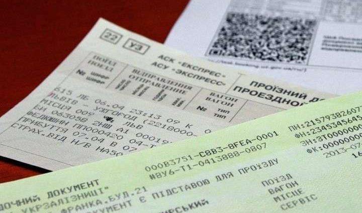 Вже з квітня! Дізнайтесь, на скільки подорожчають квитки на потяг