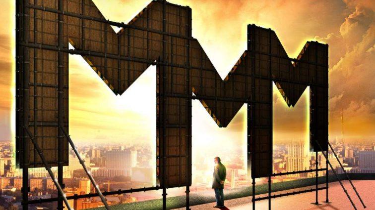 Фінансова піраміда МММ: вплутали в свою аферу Міністерство фінансів