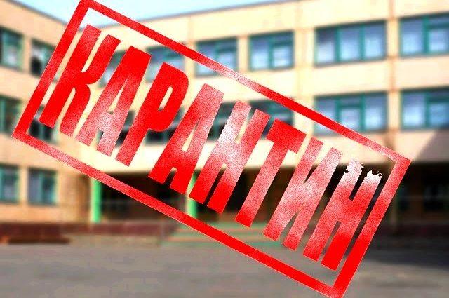 Чому, де і на скільки днів: в українських школах ввели карантин