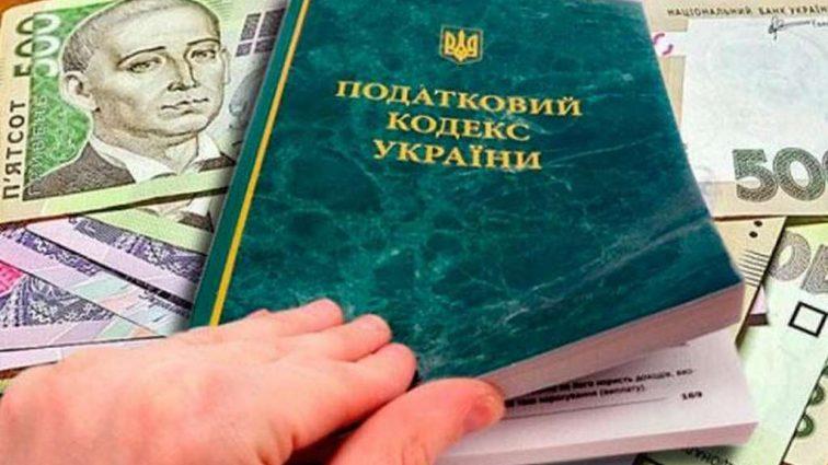 Українські громадяни платитимуть податки по-новому