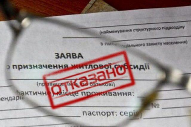 Кому в Україні не можуть відмовити у виплаті субсидій