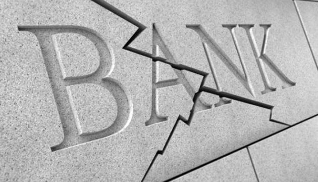Мінус один: В Україні ліквідували черговий банк