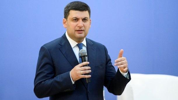 Гройсман назвав найголовнішу стратегічну мету для України